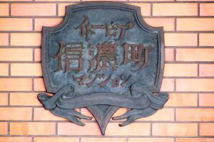 イトーピア信濃町マンションの看板
