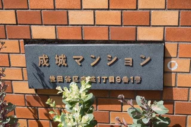 成城マンションの看板