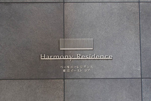 ハーモニーレジデンス東京イーストコアの看板