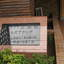 プラハ上池台ヒルズアクシアの看板
