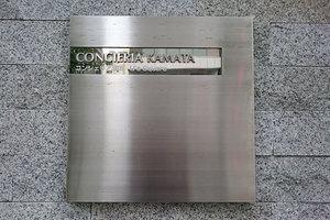 コンシェリア蒲田(大田区蒲田4丁目)の看板