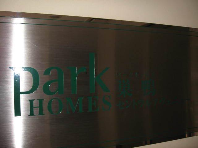 パークホームズ巣鴨セントラルアヴェニューの看板