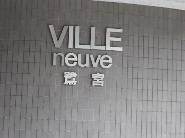 ヴィルヌーブ鷺宮の看板
