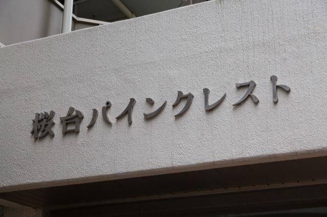 桜台パインクレストの看板