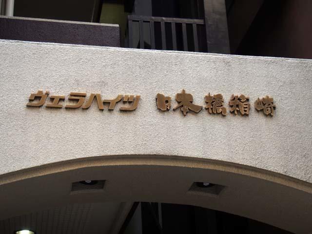 ヴェラハイツ日本橋箱崎の看板