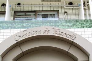 メゾン・ド・パラディの看板