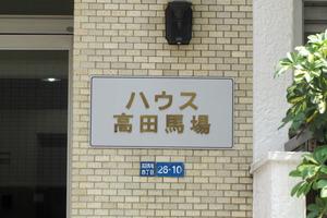 ハウス高田馬場の看板