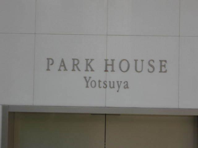 パークハウス四谷の看板