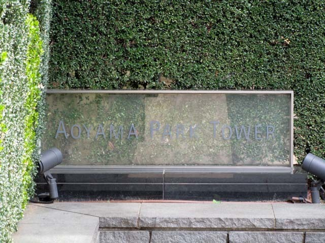 青山パークタワーの看板