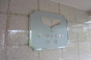 サンクレイドル白鳥の看板