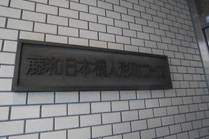 藤和日本橋人形町コープの看板