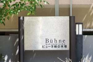 ビューネ柿の木坂の看板