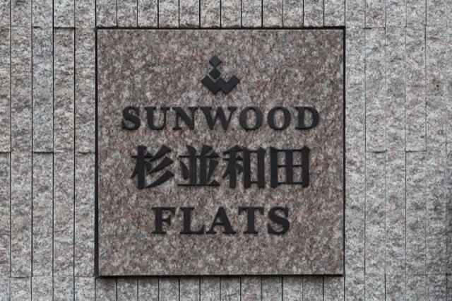 サンウッド杉並和田フラッツの看板