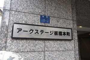 アークステージ板橋本町の看板