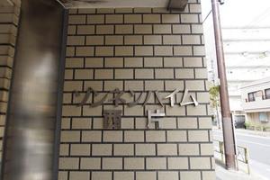 ゾンネンハイム西片の看板