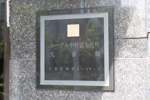 ルーブル中野富士見町弐番館の看板