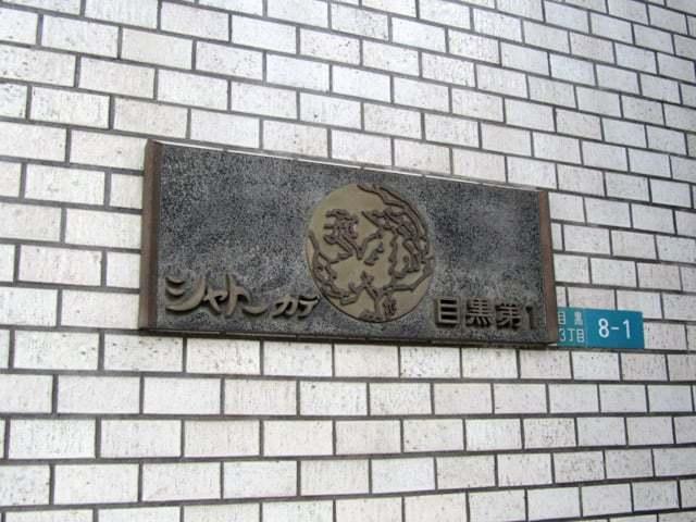 シャトーカデ目黒第1の看板
