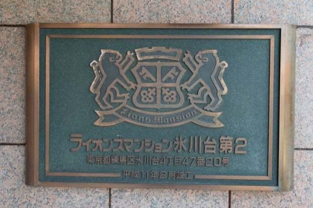 ライオンズマンション氷川台第2の看板