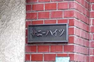 中野サニーハイツの看板
