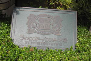 ライオンズアーバンシティ木場の看板