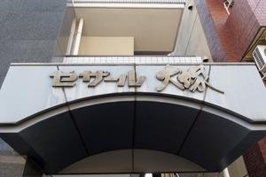 セザール大塚の看板