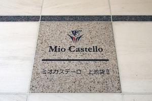 ミオカステーロ上池袋2の看板