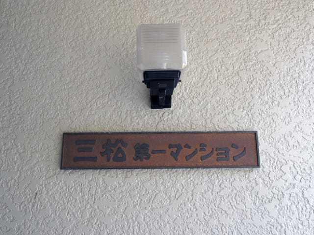 三松第1マンションの看板