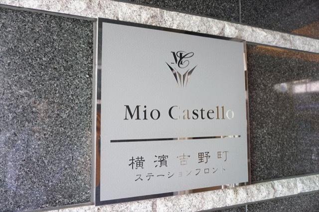 ミオカステーロ横濱吉野町ステーションフロントの看板