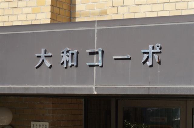 大和コーポ(港区)の看板