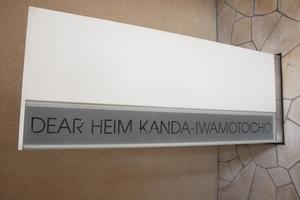 ディアハイム神田岩本町の看板