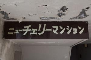ニューチェリーマンションの看板