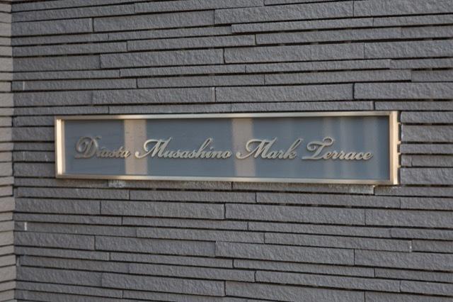 ディアスタ武蔵野マークテラスの看板