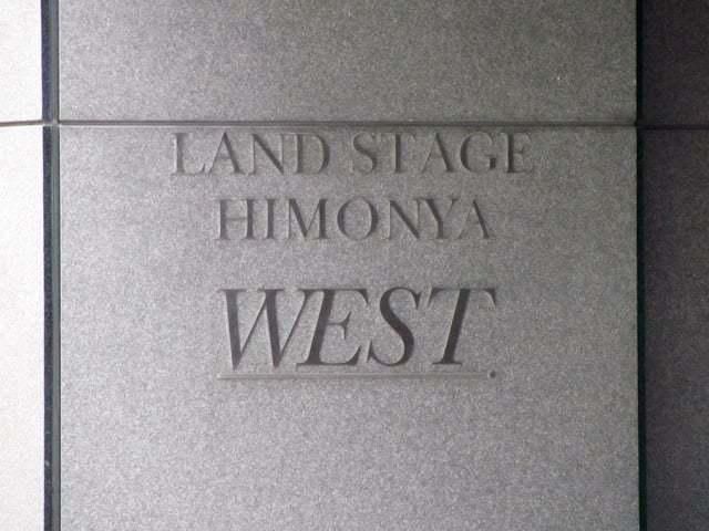 ランドステージ碑文谷ウエストの看板