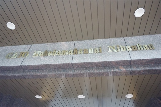 クリオ横浜関内2番館の看板