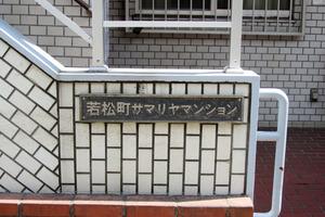 若松町サマリヤマンションの看板