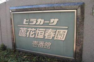 ビラカーサ蘆花恒春園壱番館の看板