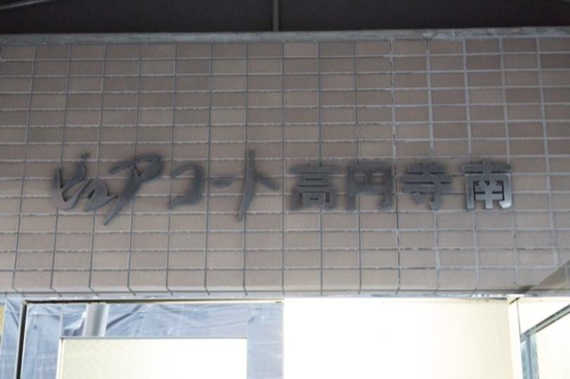 ピュアコート高円寺南の看板