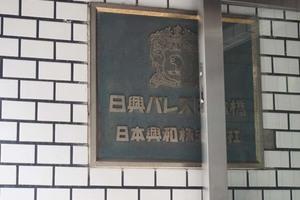 日興パレス日本橋の看板