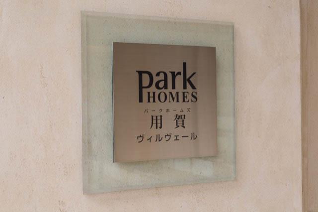 パークホームズ用賀ヴィルヴェールの看板