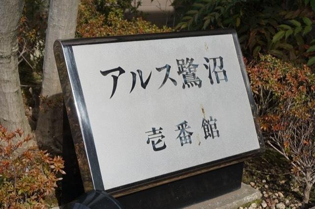 東急ドエルアルス鷺沼1番館の看板