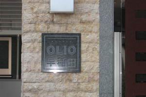 OLIO(オリオ)早稲田の看板