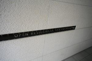 オープンレジデンシア高輪台の看板