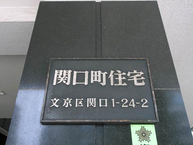 関口町住宅の看板