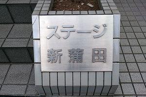 ステージ新蒲田の看板