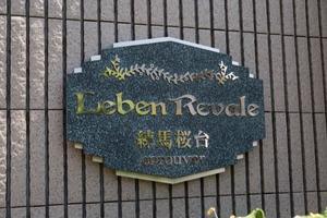 レーベンリヴァーレ練馬桜台エプルヴェの看板
