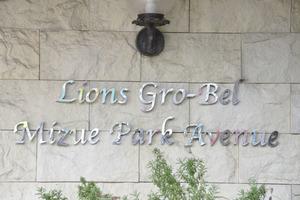 ライオンズグローベル瑞江パークアヴェニューの看板