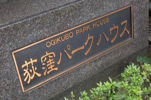 荻窪パークハウスの看板