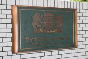 ライオンズマンション南大泉の看板