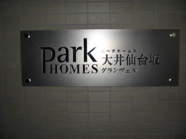 パークホームズ大井仙台坂グランヴェルの看板