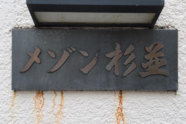 メゾン杉並(杉並区高円寺南)の看板